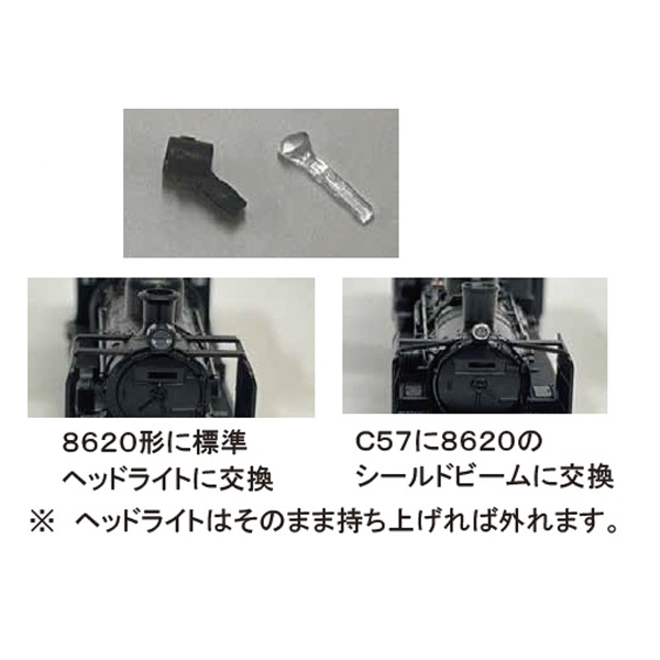 KATO ASSY Z02-1761 D51標準ヘッドライトLP403 【メール便可】 ※7月発売予定予約品※