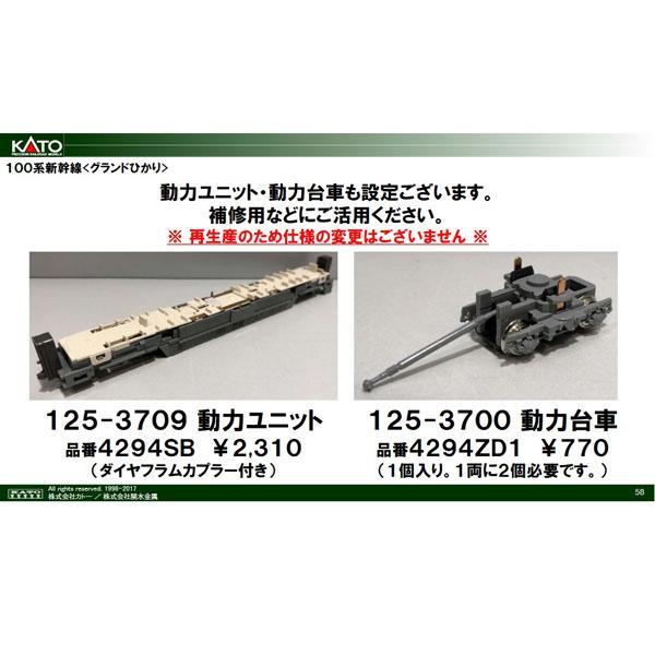 125-3709 動力ユニット/動力台車