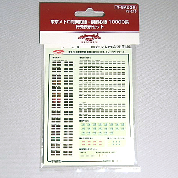 東京メトロ副都心線・有楽町線10000系 行先表示セット