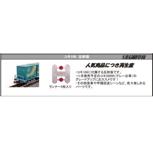 コキ106 反射板