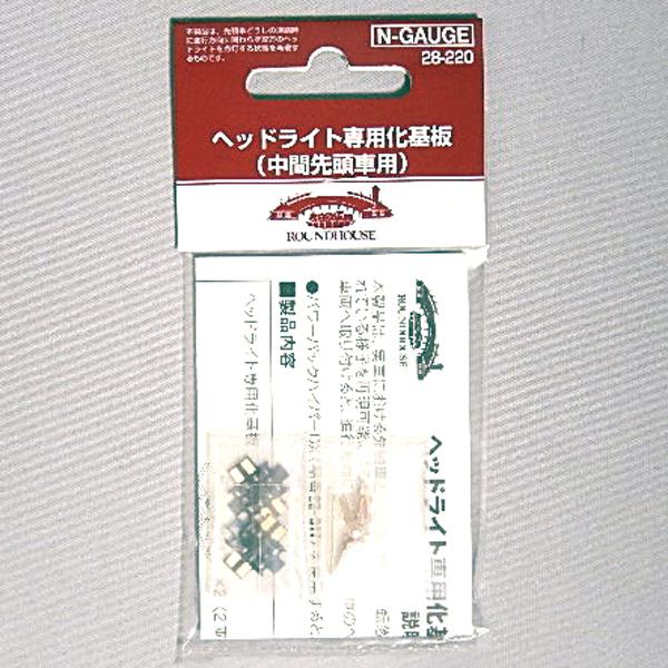 ヘッドライト専用化基板(中間先頭車用)