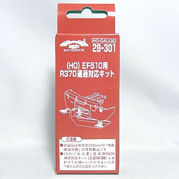 EF510用R370通過対応キット1両分(2組)入