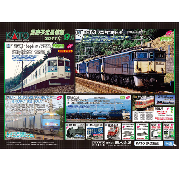 KATO 2017年9月ポスター