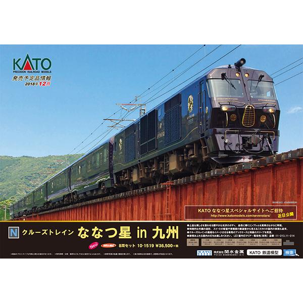 KATO201812ポスター0