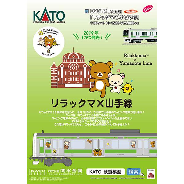 KATO201812ポスター2