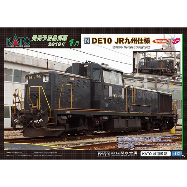 KATO201901ポスター1