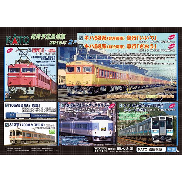 KATO201902ポスター1