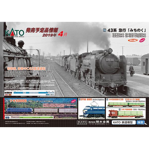 KATO201904ポスター2