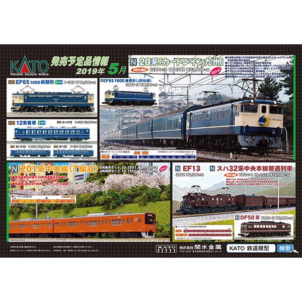 KATO201905ポスター1