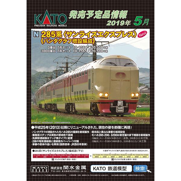 KATO201905ポスター2