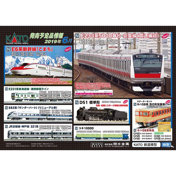 KATO201906ポスター1