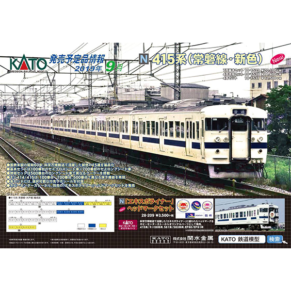 KATO201909ポスター1