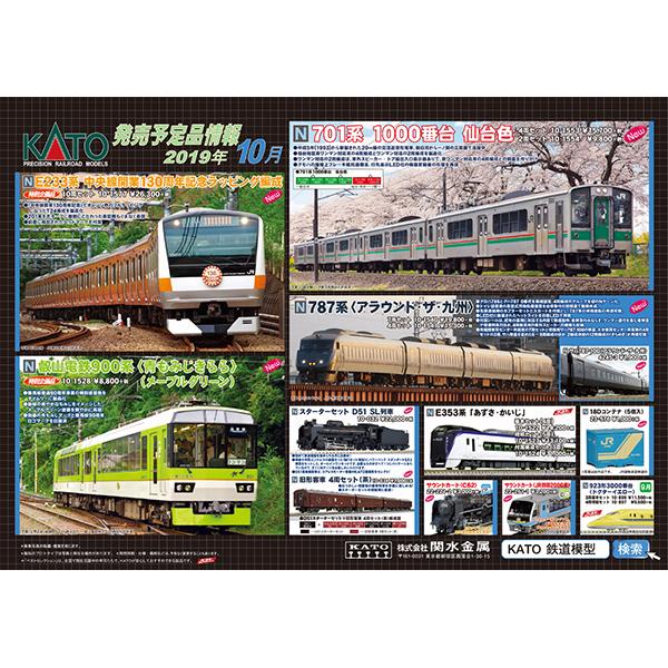 KATO201910ポスター