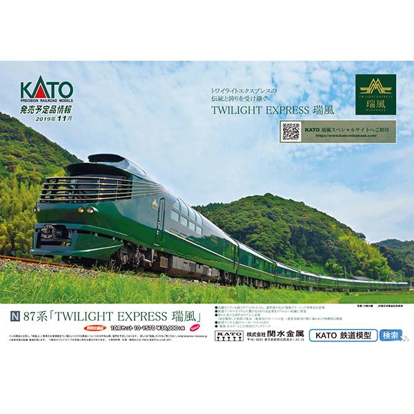 KATO201911ポスター1