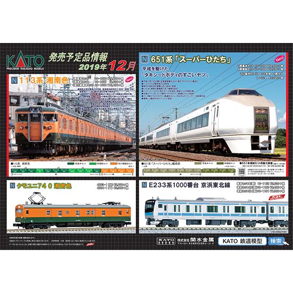 KATO201912ポスター2