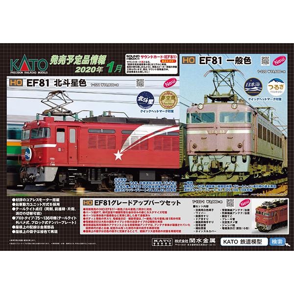 KATO202001ポスター1