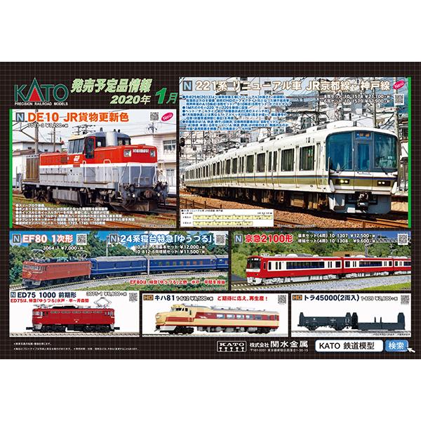 KATO202001ポスター2