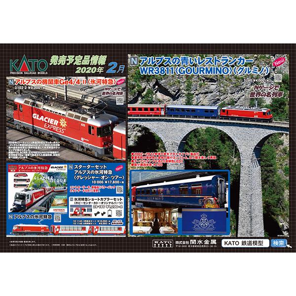 KATO202002ポスター1