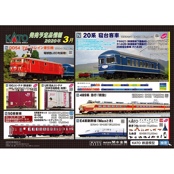KATO202003ポスター1