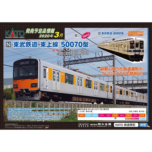 KATO202003ポスター2