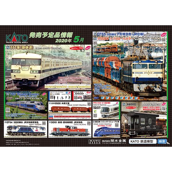 KATO202005ポスター