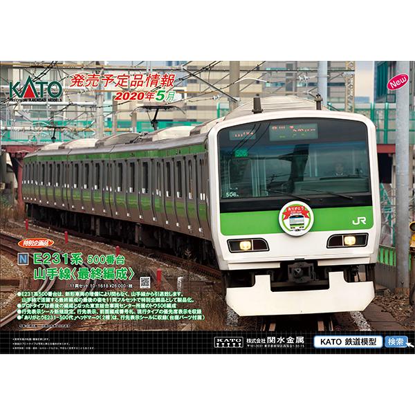 KATO202005ポスター2