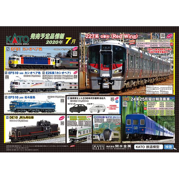 KATO202007ポスター1