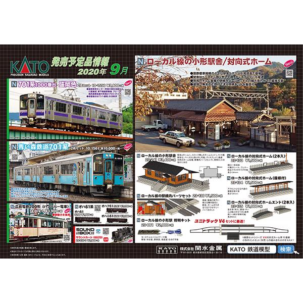 KATO202009ポスター1