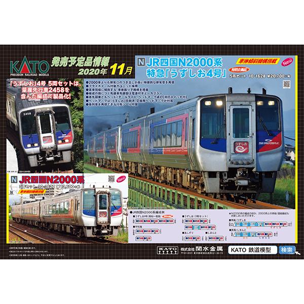 KATO202011ポスター1