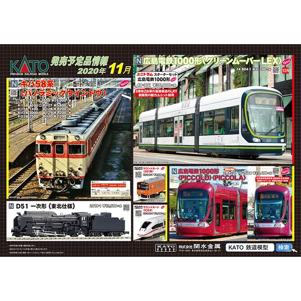 KATO202011ポスター2