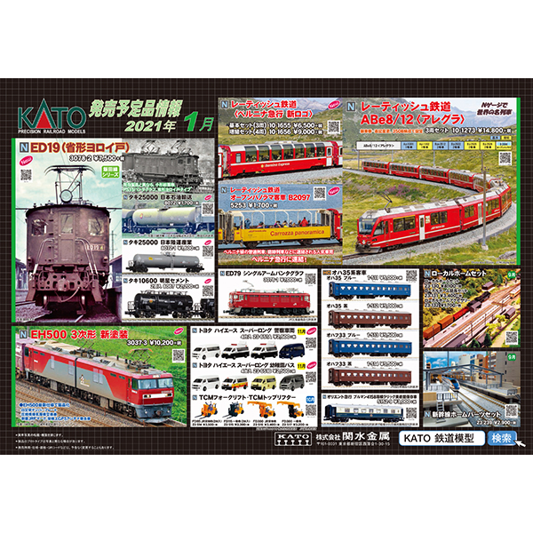 KATO202101ポスター2