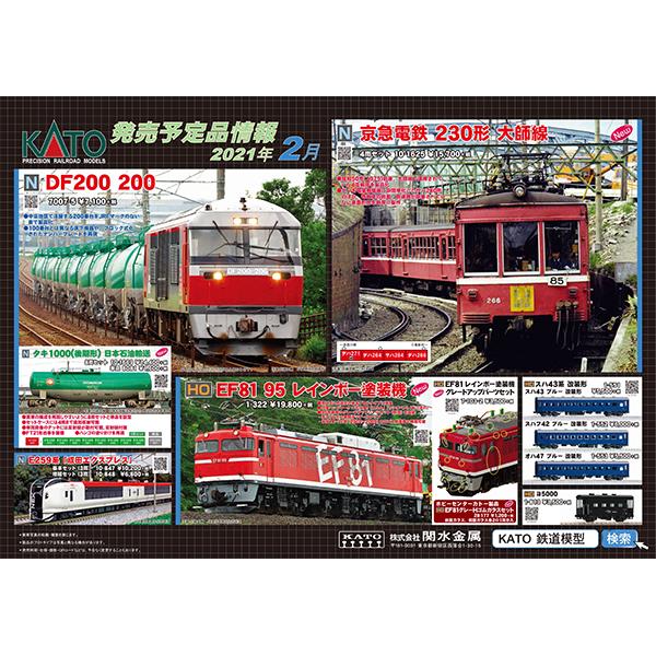 KATO202102ポスター2