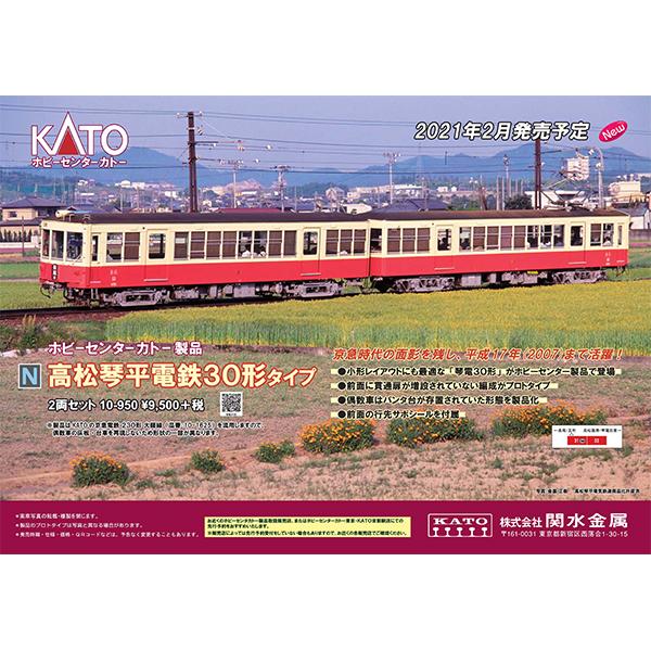 KATO202102ポスター3