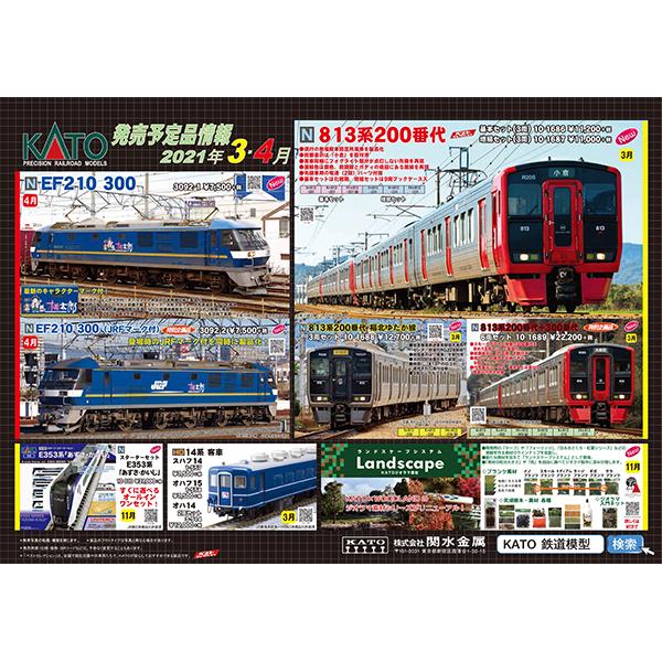 KATO202103ポスター1