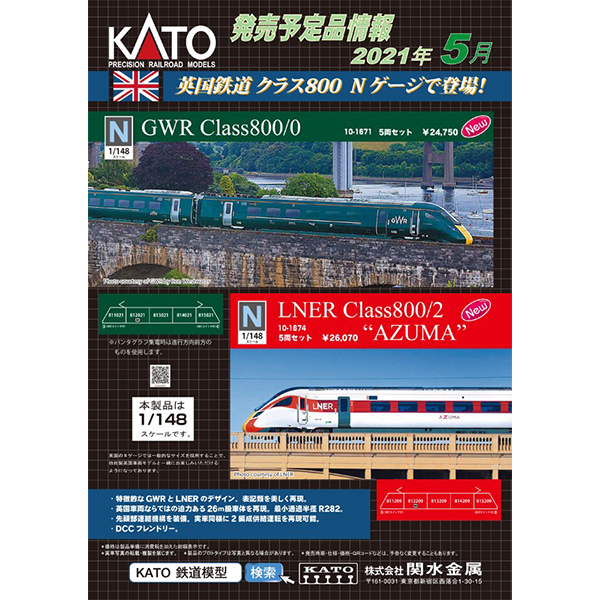 KATO202105ポスター1