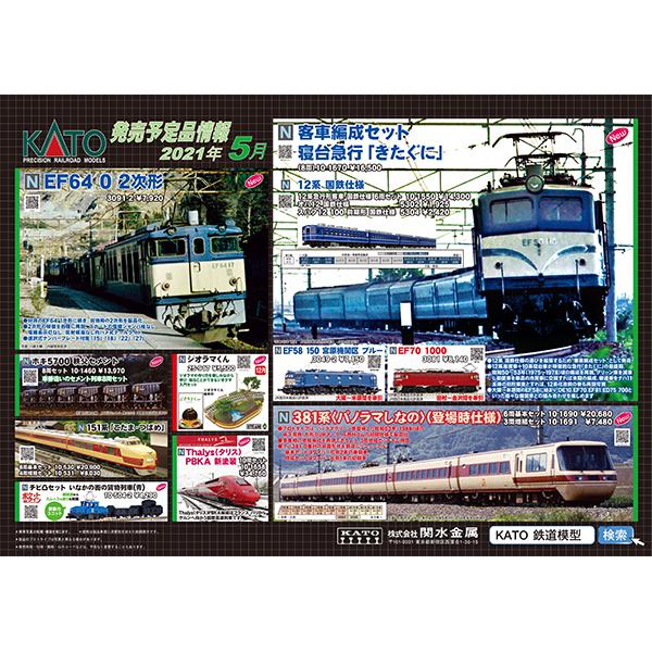 KATO202105ポスター2