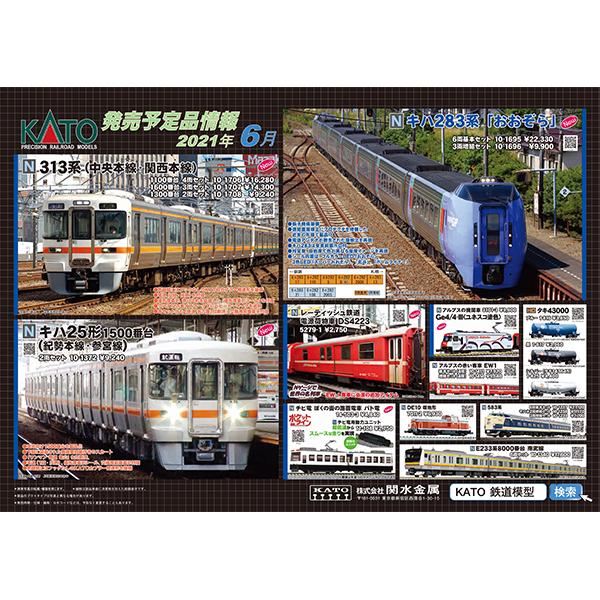 KATO202106ポスター1