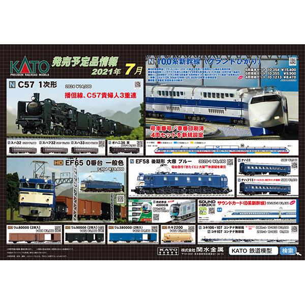 KATO202107ポスター1
