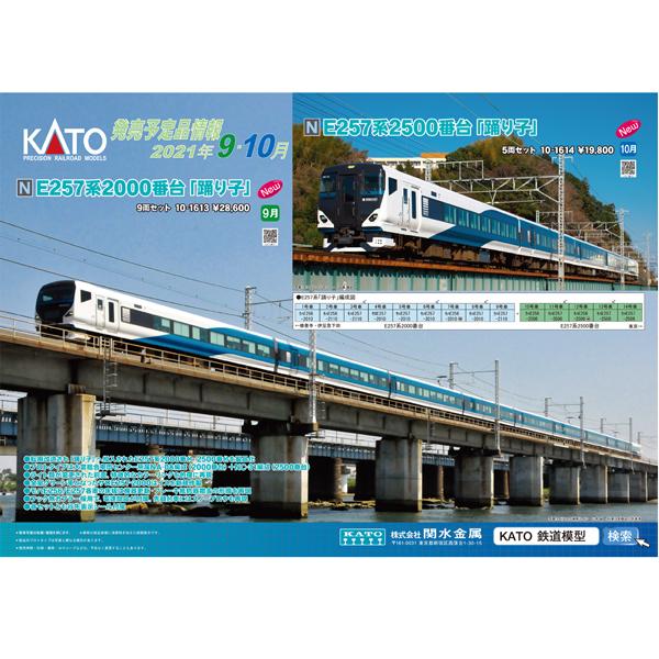 KATO202109ポスター1