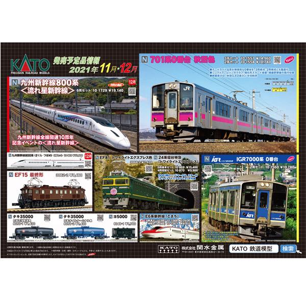 KATO 2021年11-12月ポスター