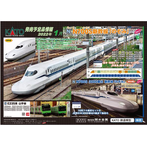 KATO 2022年1月ポスター