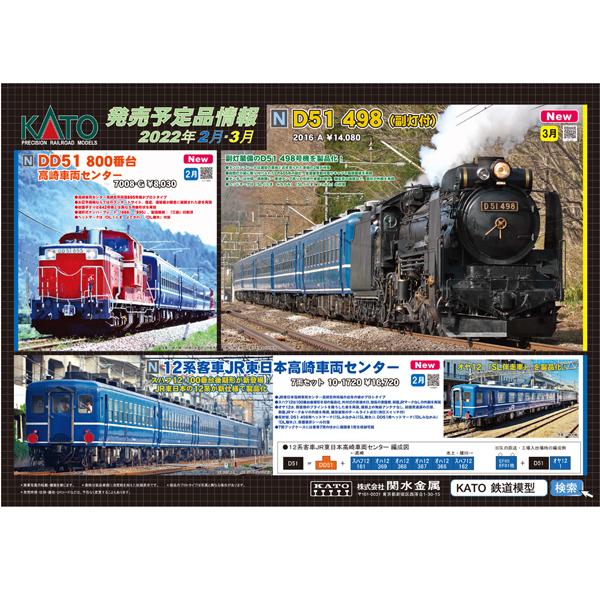 KATO 2022年2月ポスター