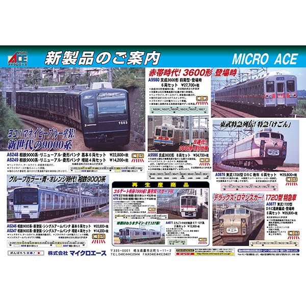 MICROACE12月ポスター