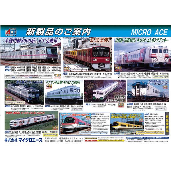 MICROACE4月ポスター