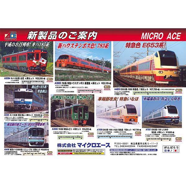 MICROACE7月ポスター