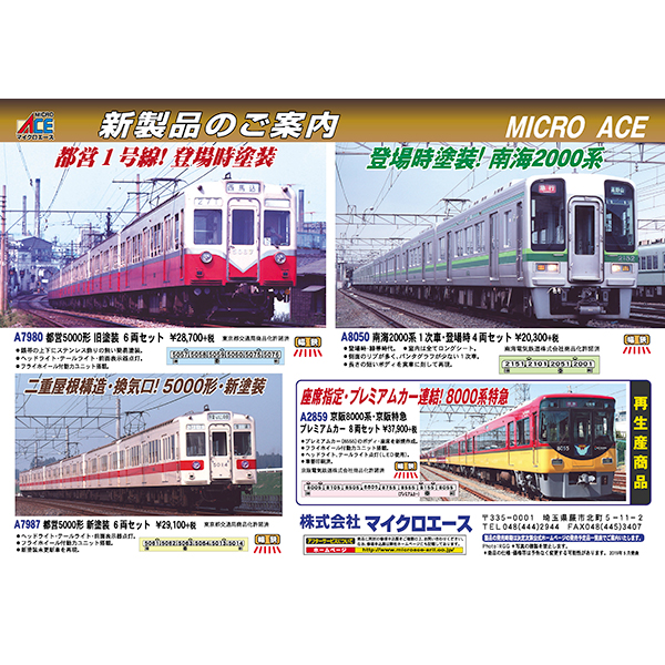 MICROACE10月ポスター