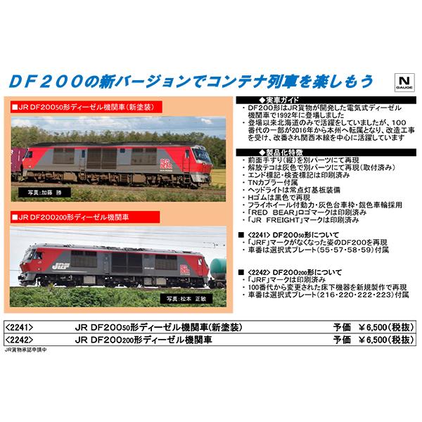 DF200-50(新塗装)/DF200-200