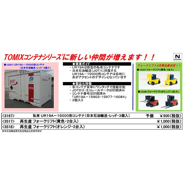 UR19A-15000形コンテナ(日本石油輸送・レッド)