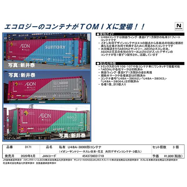 U48A-38000形コンテナ(イオン・サントリー・ネスレ日本・花王 共同デザインコンテナ)