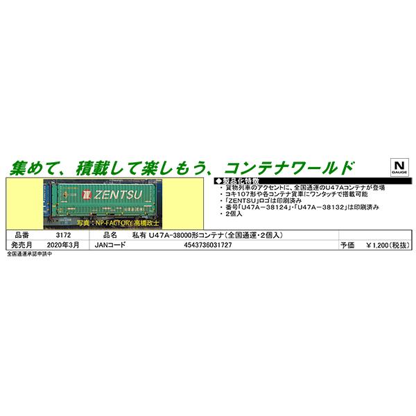 U47A-38000形コンテナ(全国通運)
